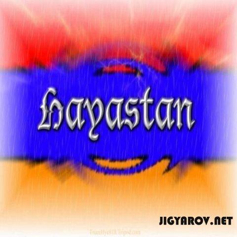 Нашему на рада армянском знакомству
