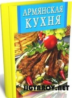 """Электронная книга """"Армянская кухня"""""""