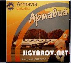 """Anatoli Dneprov-Albom  """"Armavia"""""""