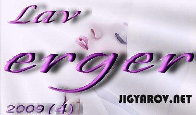 Lav erger - 4 (2009)