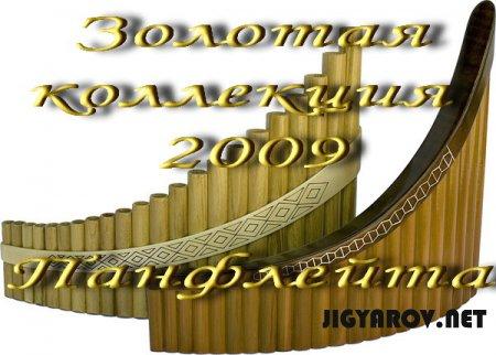 Панфлейта - Золотая коллекция 2009