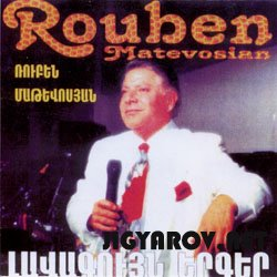 Рубен Матевосян / Rouben Matevosyan-Лавагуйн ергер