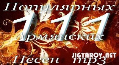 111 популярных армянских песен