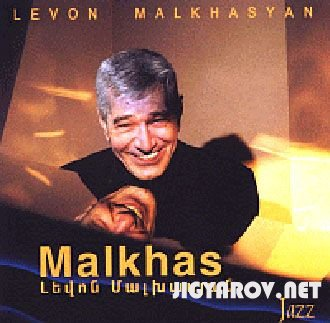 Левон Малхасян/Levon Malkhasyan (Malkhas)