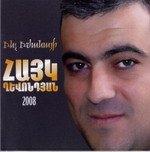 Hayk Ghevondyan - Inch imanayi