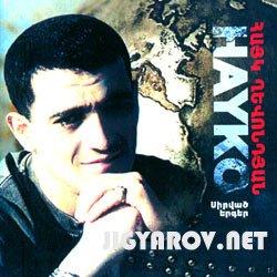 Айко Гевондян/Hayko Gevondyan/spitakci Hayko