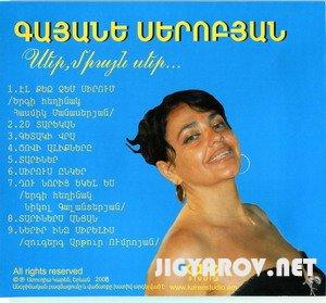 Гаяне Серобян/Gayane Serobyan - Ser, miayn ser