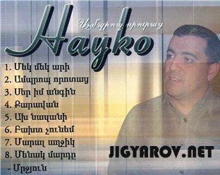 Айко Гевондян/Hayko Gevondyan - Amprop Vorotats 2009