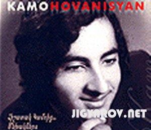 Kamo Hovanisyan/Камо Ованисян -Популярные песни