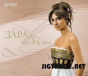 Zara / Зара - Dlya nee_2009