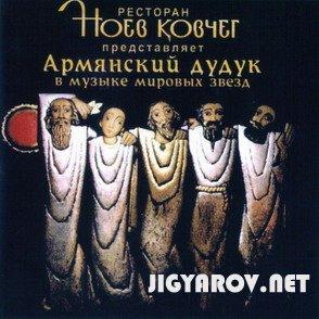 Армянский дудук в музыке мировых звезд/Duduk v muzike mirovix zvezd