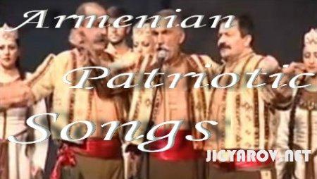 Новый мегасборник:Armenian patriotic songs/Армянские патриотические песни