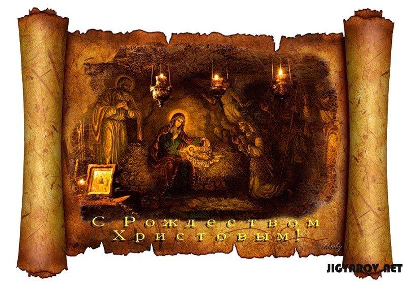 Рождественские поздравления на армянском