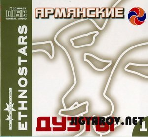 Armenian duets vol.1 - 2009