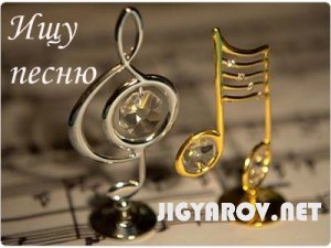 Ищу песню: стол заказов на Jigyarov-1