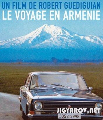 Поездка в Армению / Le voyage en Armenie