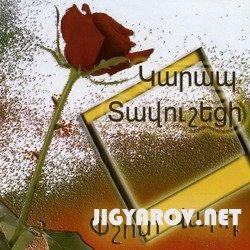 Карап Тавушеци / Karap Tavushetsi(Аркадий Арутюнян)