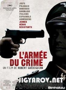Роберт Гедигян: Армия преступников / ЧL'armee du crime