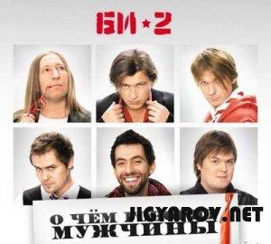 Bi-2 /Би-2 - О чем говорят мужчины 2010г.