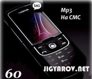 60 классных рингтонов  на входящие SMS для мобильного телефона