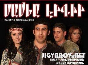 Ruben Sasuntsi & Gohar Hovhannisyan - Sasna ergir