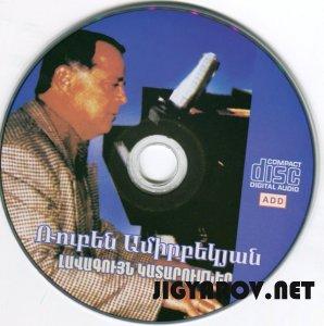 Ruben Amirbekyan / Рубен Амирбекян - Lavaguyn katarumner & Instrumental collection