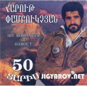 Harout Pamboukjian /Арут Памбукчян - Hit romances of Harout(50 taris)