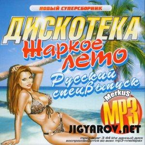 Дискотека жаркое лето русский спецвыпуск-2010г