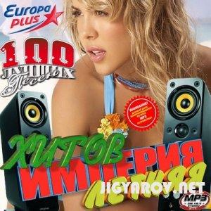 Летняя империя хитов - 2010г.