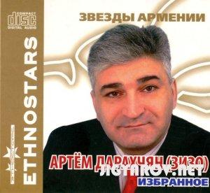 Артем Дарахчян(Зизо)/Artyom Darakhchyan(Zizo) - Избранное (2010)