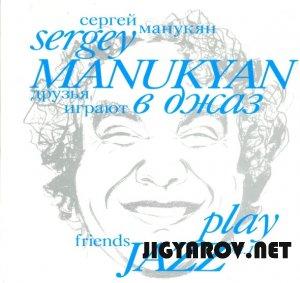 Сергей Манукян / Sergey Manukyan - Friends play jazz