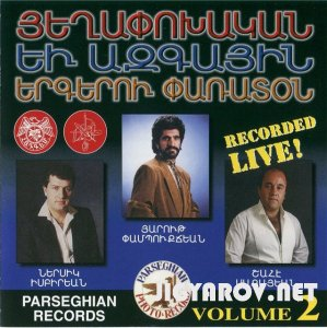 Harout Pamboukjian /Арут Памбукчян (Dzax Harut ) - National&Patriotic Songs Vol.2 Live 1997