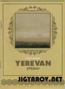 Top 10 songs Yerevan 2009 - Various artists