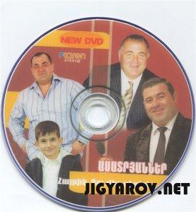 "Aram, Artash, Tiko & Grisho Asatryanner - ""Hayrik, du mer sireli"" 2010 DVD"