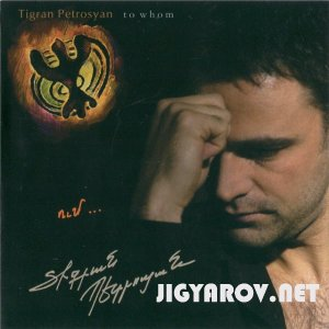 Tigran Petrosyan - To Whom  2005