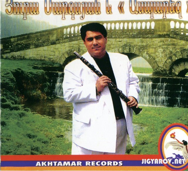Армянская песня о семье скачать на русском