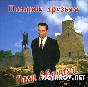 """Gogi Avdalyan / Гоги Авдалян - """"Подарок друзьям"""" 2000"""