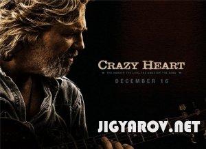 Сумасшедшее сердце / Crazy heart