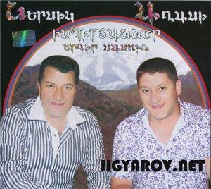 Nersik & Aghasi Ispiryanner - Sasna yerqer 2010