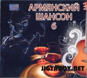 Армянский шансон-6 / Armyanskiy shanson-6 (2011)