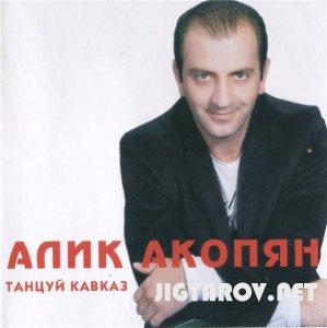 Alik Hakobyan / Алик Акобян - Танцуй Каваказ 2010