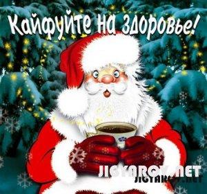 Новогодние открытки для вас