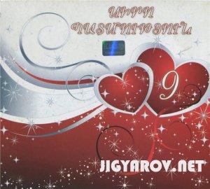 Various artists  - Siro patmutyun 9 (2011)