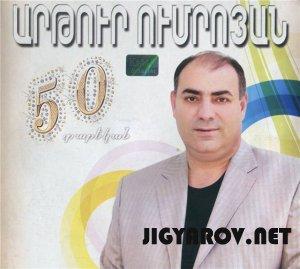 Artur Umroyan / Артур Умроян - 50 Tarekan 2011 & Sirvac erger 2010