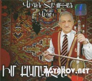 Vigen Hakobyan(Vidok) / Виген Акобян - Im qyamancha 2011