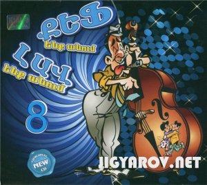 Various artist - Qef enq anum, lav enq anum 8 (2011)