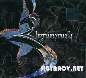 Various artists - Hishatak 2007