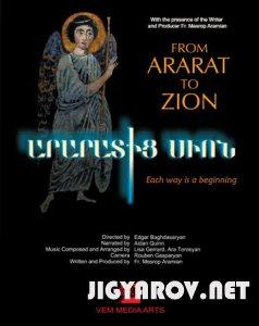 От Арарата до Сиона / From Ararat to Zion(Արարատից Սիոն)