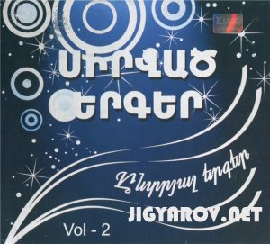 Various Artists -Sirvac yerqer Vol. 2 2011