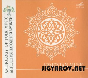 Армянская музыка. Антология народной музыки. Душа народа 2010